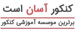 کنکور آسان است | استاد حسین احمدی